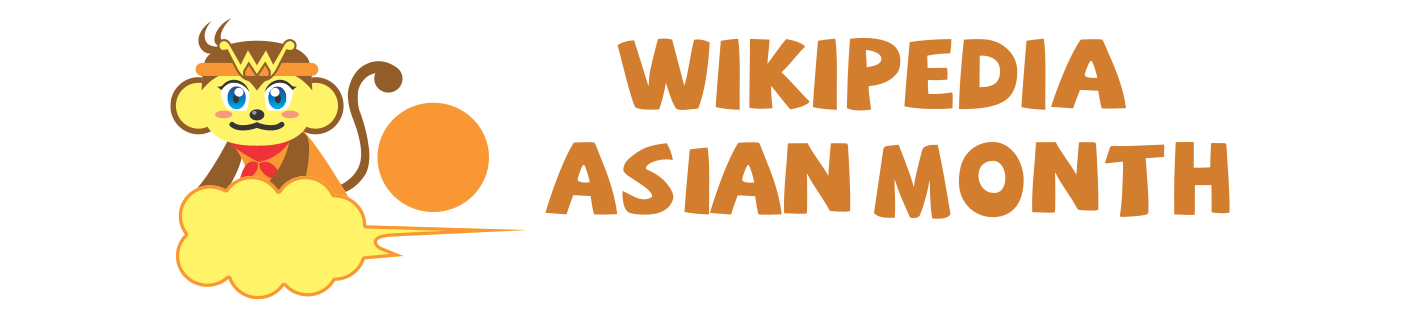 Wikipedia Asian Month